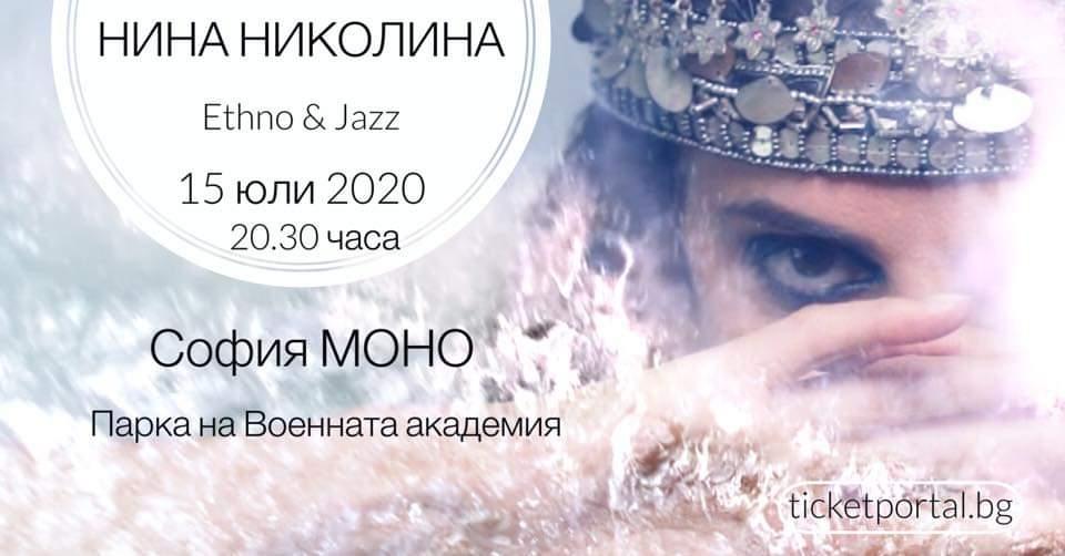 Етно Джаз Проект - концерт на Нина Николина