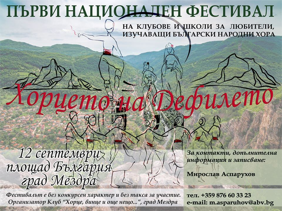 First National Folklore Festival