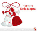Chestita Baba Marta! - Greetings card