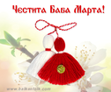 Pictures of martenitsa - Baba Marta traditional Bulgarian custom