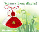 Baba Marta Greetings