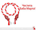 Chestita Baba Marta - free greetings card