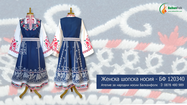 Women's costume from the Shopski region of Bulgaria BF 120340
