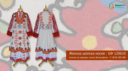 Women's costume from the Shopski region of Bulgaria BF 120610