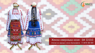 Women's costume from Northern Bulgaria BF 321010