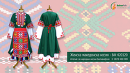 Women's Macedonian costume BF 420120 - From Region of Gotse Delchev