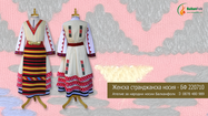 Women's Thracian costume BF 220710 - Region of Strandzha