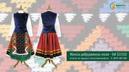 Bulgarian Women's Costume from Dobrudja  BF 521510