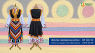 Women's Macedonian folk costume BF 420710