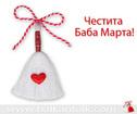 Baba marta greetings free greetings card baba marta greetings free greetings card 14022011 m4hsunfo