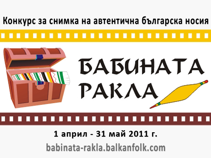 Babinata Rakla - Photo contest of traditional Bulgarian costume