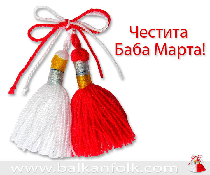 Baba Marta Greetings - free greetings card