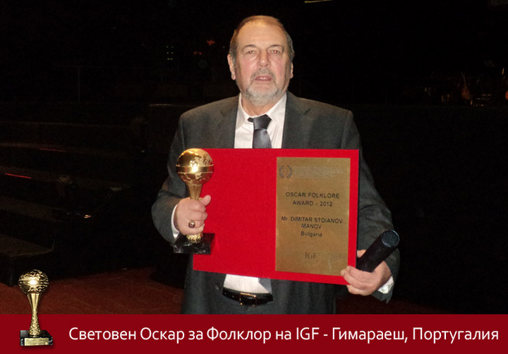 World Oscar for Folklore of IGF for Dimitar Manov