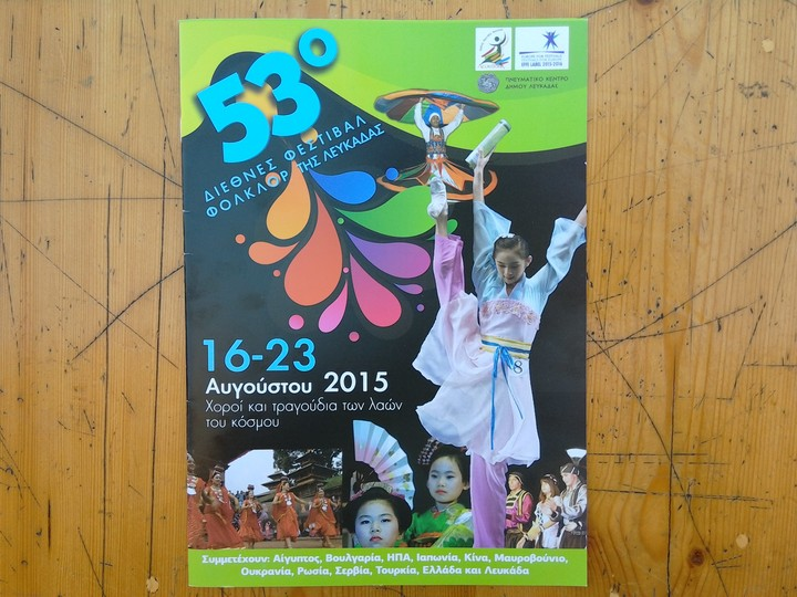 Lefkas International Folklore Festival 2015 - Poster