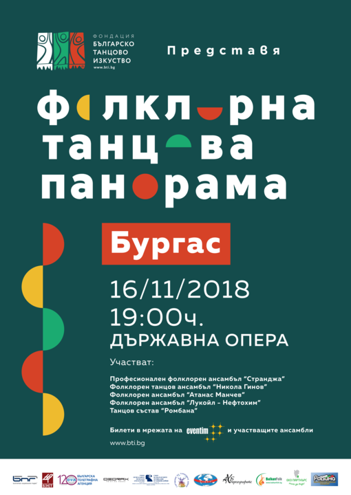 Poster of the concert Folklore Dance Panorama 2018 Bourgas