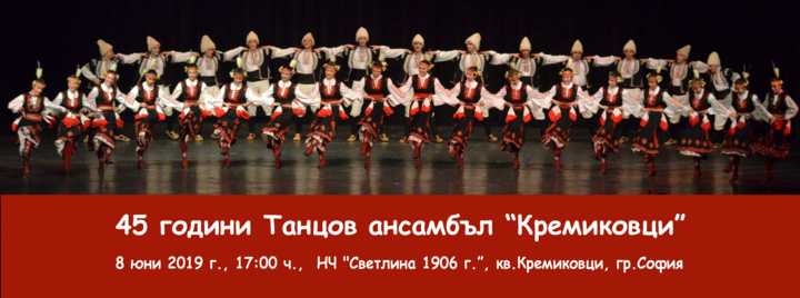 Kremikovtsi Dance Ensemble