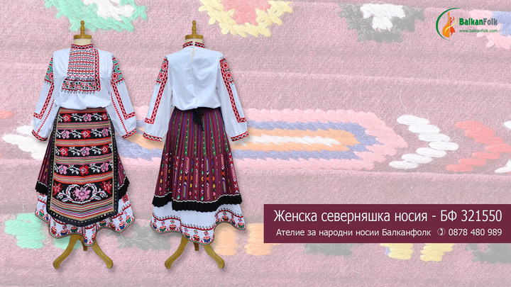 Women's costume from Northern Bulgaria BF 321550