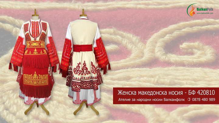 Women's Macedonian costume BF 420810