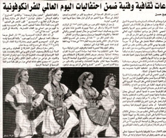 "JIVO Dance Formation returns with a Grand Prix from the Festival ""The Kingdom For the Peace"" in Jordan"