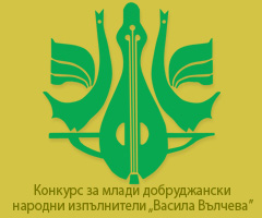"7th Competition for Young Folk Artists from Dobrudzha ""Vassila Valcheva"""