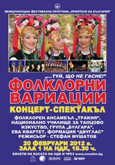 On 20.02.2012 – exciting folklore holiday