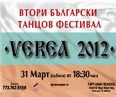 Second Bulgarian Dance Festival VEREA 2012