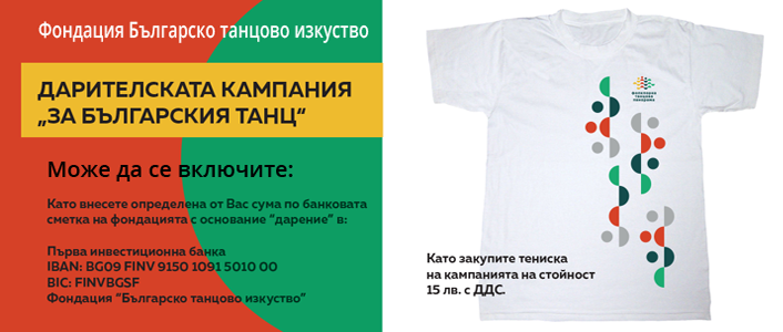 Bulgarian Dance Charity Campaign
