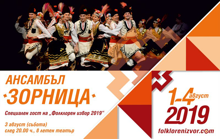 "Ensemble Zornitsa - special guest of the folklore festival ""Folklore Source 2019"""