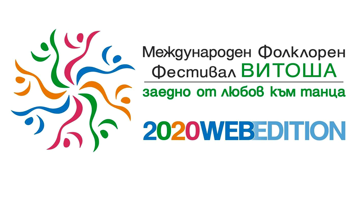 24th International Folklore Festival Vitosha - Web Edition