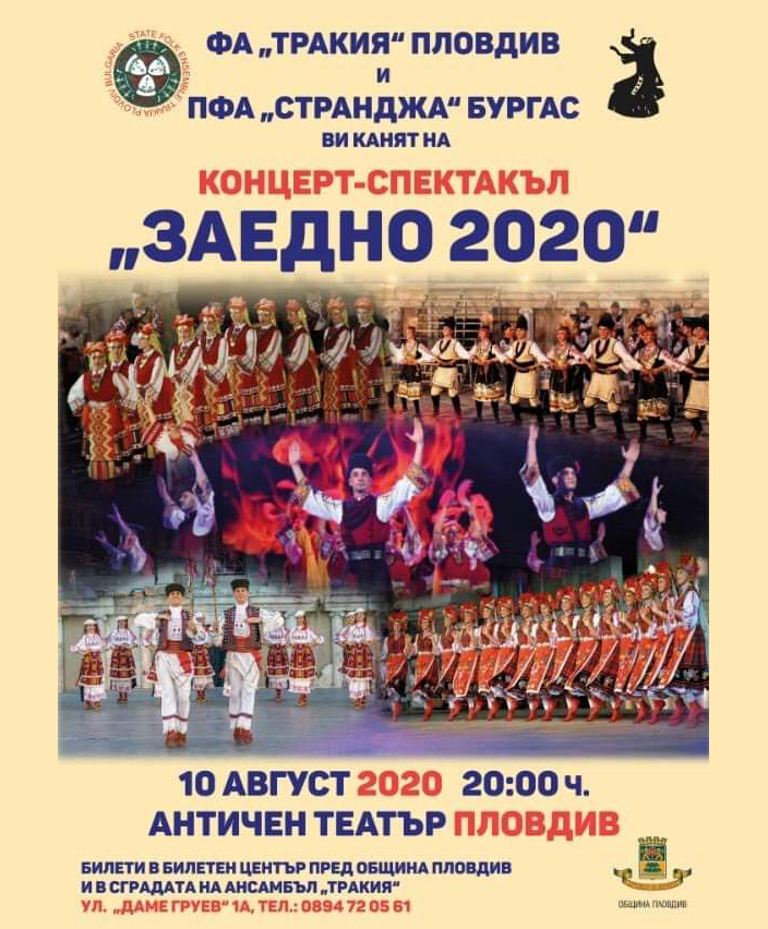 """TOGETHER 2020"" with the Trakia and Strandzha Ensembles"