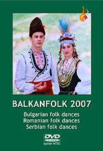 DVD народни танци